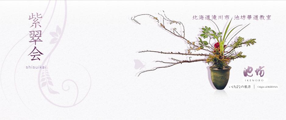 北海道滝川市の池坊華道教室|紫翠会